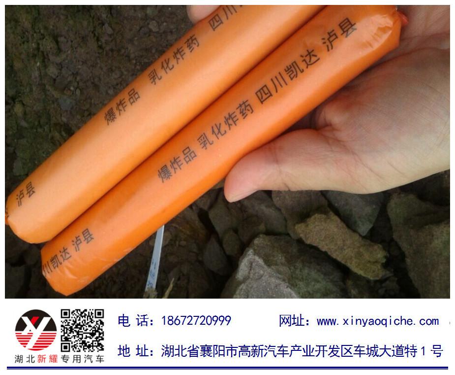福田牌3吨奥铃爆破器材yabo亚博体